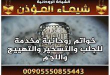 خواتم روحانية الشيخة الروحانية شيماء المؤذن 00905550855443