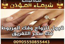 تسهيل زواج العانس الشيخة الروحانية شيماء المؤذن 00905550855443