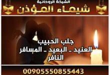 جلب الحبيب الشيخة الروحانية شيماء المؤذن 00905550855443