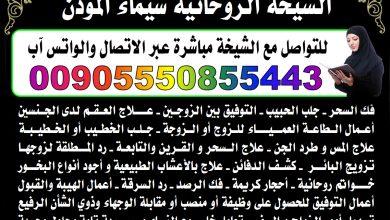 الشيخة الروحانية شيماء المؤذن 00905550855443