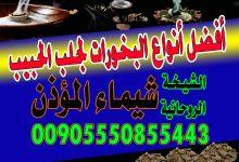 أفضل أنواع البخورات لجلب الحبيب الشيخة الروحانية شيماء المؤذن 00905550855443