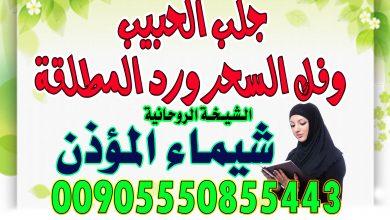 جلب الحبيب فك السحر رد المطلقة الشيخة الروحانية شيماء المؤذن 00905550855443
