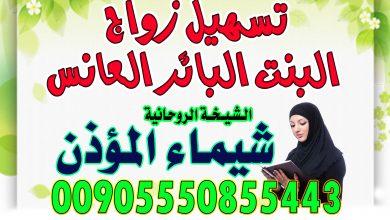 تسهيل-زواج-البنت-البائر-العانس-الشيخة-الروحانية-شيماء-المؤذن-00905550855443