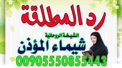 رد المطلقة الشيخة الروحانية شيماء المؤذن 00905550855443