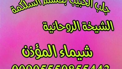 جليب الحبيب بطلسم السلكمة الشيخة الروحانية شيماء المؤذن 00905550855443
