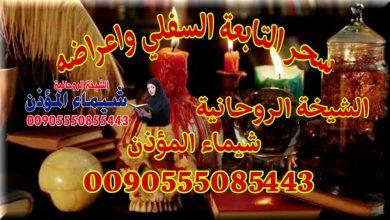 سحر التابعة السفلي واعراضه الشيخة الروحانية شيماء المؤذن 00905550855443
