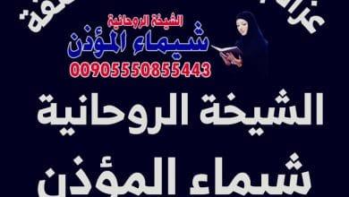 عزائم سفلية لرد المطلقة الشيخة الروحانية شيماء المؤذن 00905550855443