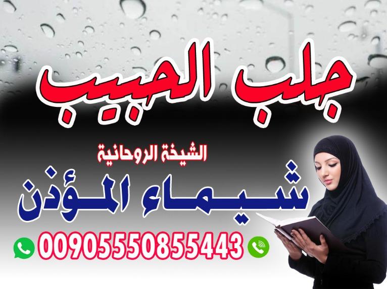 جلب الحبيب شيماء 00905550855443 الشيخة الروحانية شيماء المؤذن