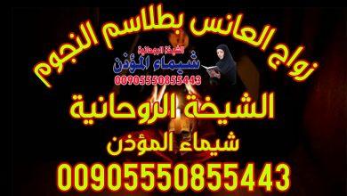 زواج العانس بطلاسم النجوم الشيخة الروحانية شيماء المؤذن 00905550855443