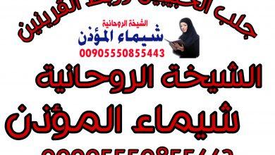 جلب الحبيبين وربط القرينين الشيخة الروحانية شيماء المؤذن 00905550855443