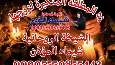 رد المطلقة المتكبرة لزوجها الشيخة الروحانية شيماء المؤذن 00905550855443