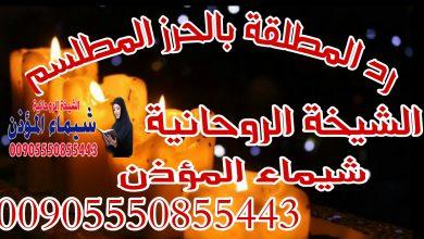رد المطلقة بالحرز المطلسم الشيخة الروحانية شيماء المؤذن 00905550855443