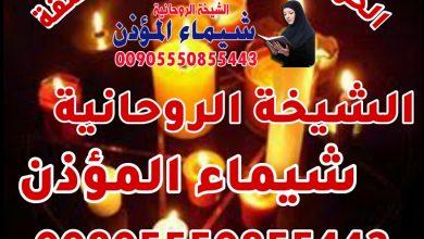 الحرز المسلسل لرد المطلقة الشيخة الروحانية شيماء المؤذن 00905550855443