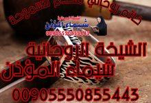 خاتم روحاني مخدم للسموحة الشيخة الروحانية شيماء المؤذن 00905550855443