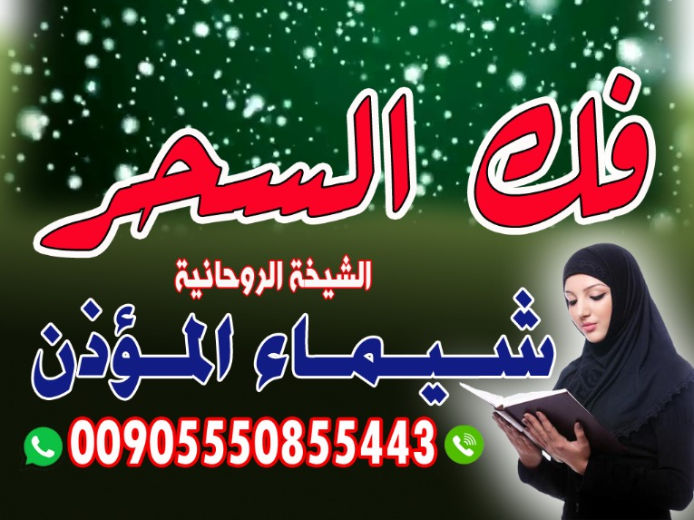 فك السحر شيماءالمؤذن 00905550855443