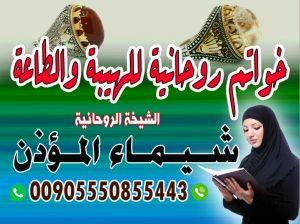 خواتم روحانية للهيبة والطاعة الشيخة الروحانية شيماء المؤذن 00905550855443