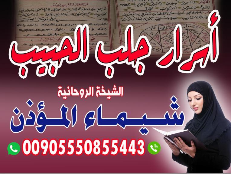أسرار جلب الحبيب 00905550855443 الشيخة الروحانية شيماء المؤذن