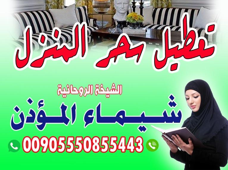 تعطيل سحر المنزل 00905550855443 الشيخة الروحانية شيماء المؤذن
