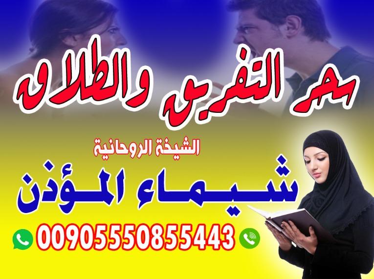 سحر التفريق والطلاق 00905550855443 الشيخة الروحانية شيماء المؤذن