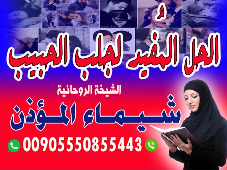 الحل المفيد لجلب الحبيب 00905550855443 الشيخة الروحانية شيماء