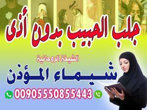 جلب الحبيب بدون أذى الشيخة الروحانية شيماء المؤذن 00905550855443
